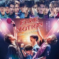 板垣瑞生主演「FAKE MOTION」ドラマシーズン2に荒牧慶彦、染谷俊之、玉城裕規らが出演決定
