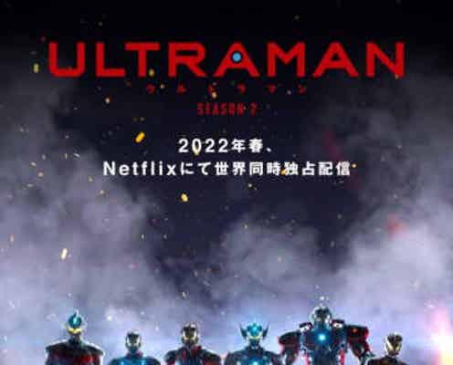 "『ULTRAMAN』シーズン2ティザービジュアル解禁 ""ウルトラ6兄弟""イメージの6戦士集結"