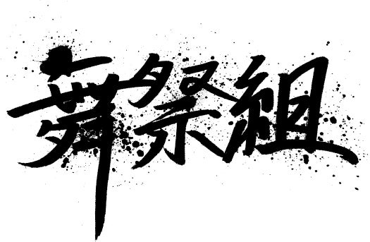 Kis-My-Ft2のメンバー・横尾渉、宮田俊哉、二階堂高嗣、千賀健永の4人組新ユニット「舞祭組」(ブサイク)