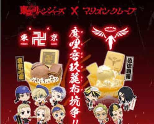 「東京リベンジャーズ」と「マリオンクレープ」コラボ 記念グッズも販売
