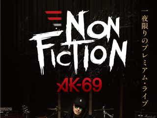 AK-69、一夜限りのプレミアム・ライブ開催!本日より、最速先行チケット予約スタート