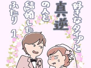 【新シリーズ】「どうして私が彼と!?」好きなタイプと真逆の人と結婚したふたり<第1話>