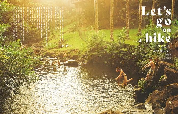 「ハワイは今、山が面白い!」特集/画像提供:講談社