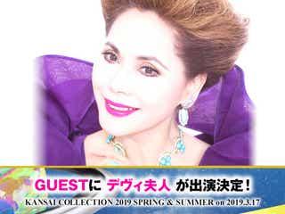 デヴィ夫人「関西コレクション2019S/S」出演決定
