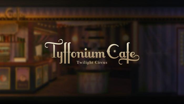 ティフォニウム・カフェ/画像提供:ティフォン