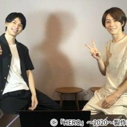 廣瀬智紀&小松準弥が「HERO~2020~」リモートアフタートークショーに登場。互いの印象も告白!