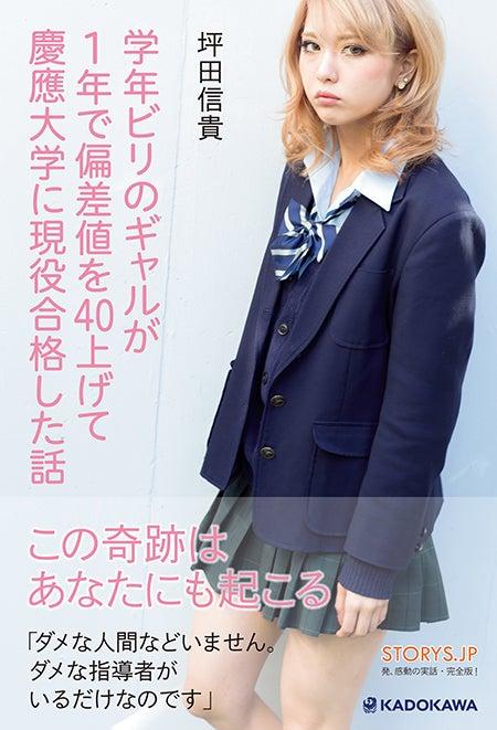 坪田信貴「学年ビリのギャルが1年で偏差値を40上げて慶應大学に現役合格した話」(発行/株式会社KADOKAWA アスキー・メディアワークス、2013年12月26日発売)