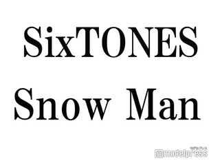 SixTONES・Snow Man、デビュー日控え「Jr.最後の日」トレンド入り ファンから反響殺到