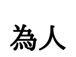「為人」=「ためひと」…?意外と読めない《漢字》3選