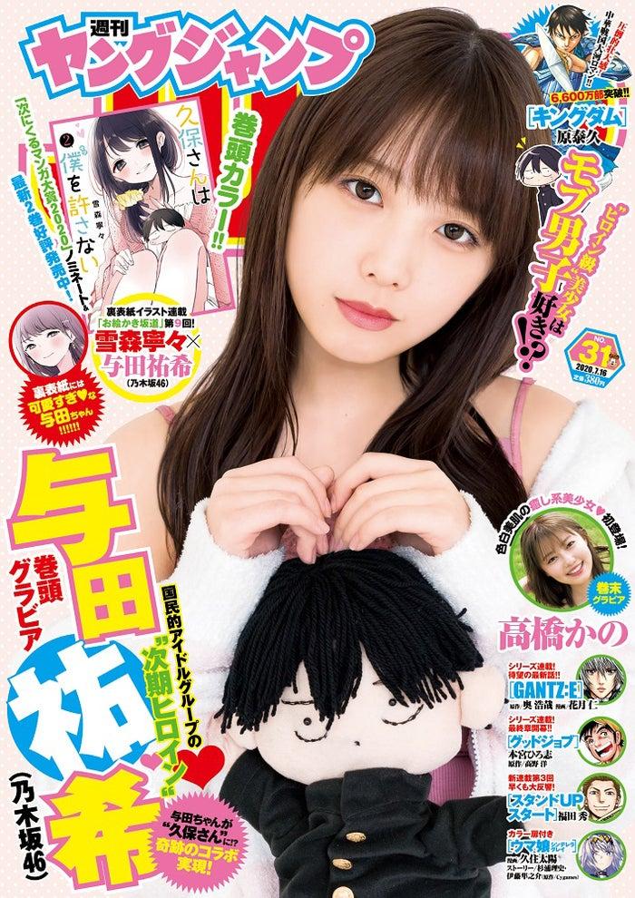 「週刊ヤングジャンプ」31号(7月2日発売)表紙:与田祐希(C)Takeo Dec./集英社