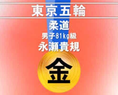 柔道男子81kg級 永瀬貴規選手金メダル 「たくさんの人の支援があっての五輪開催に感謝」