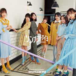 日向坂46 4thシングル「ソンナコトナイヨ」(2020年2月19日発売)通常盤(提供写真)