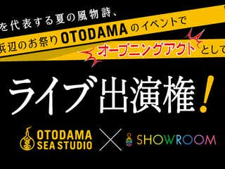 日本を代表する夏の風物詩OTODAMAのイベントで、オープニングアクト出演者を募集!!