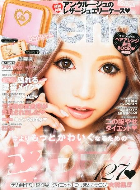 「小悪魔 ageha」6月号(インフォレスト、2013年5月1日発売)表紙:八鍬里美