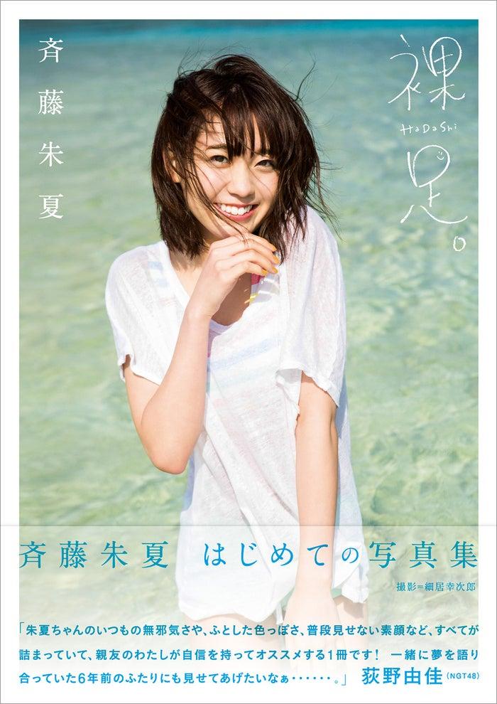 斉藤朱夏1st写真集「裸足。」(東京ニュース通信社刊) 斉藤朱夏(C)モデルプレス