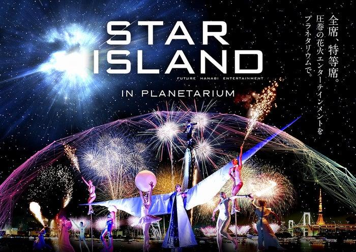 「STAR ISLAND IN PLANETARIUM」/画像提供:STAR ISLAND実行委員会
