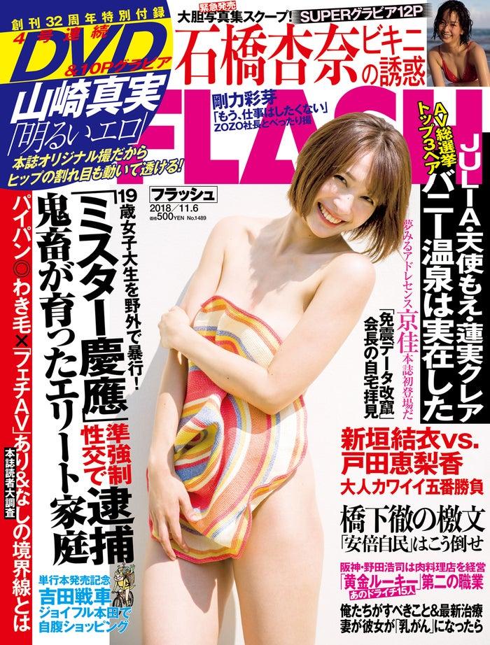 山崎真実「週刊FLASH」(光文社)10月23日発売号