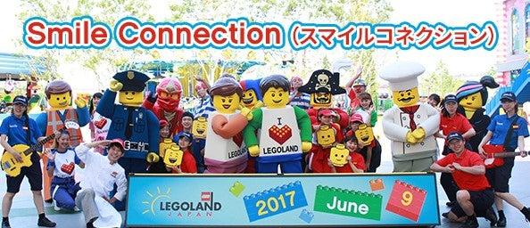 スマイルコネクション/画像提供:LEGOLAND Japan
