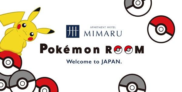 ポケモンルーム(C)2019 Pokemon.(C)1995-2019 Nintendo/Creatures Inc./GAME FREAK inc.ポケットモンスター・ポケモン・Pokemonは任天堂・クリーチャーズ・ゲームフリークの登録商用です。