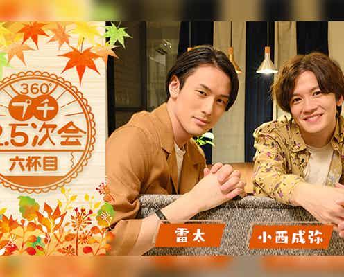 小西成弥&雷太が男子会 トークやゲーム対決を360度映像で