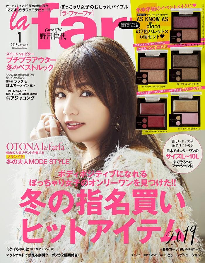 雑誌「la farfa(ラ・ファーファ)」1月号/表紙:野呂佳代(画像提供:ぶんか社)