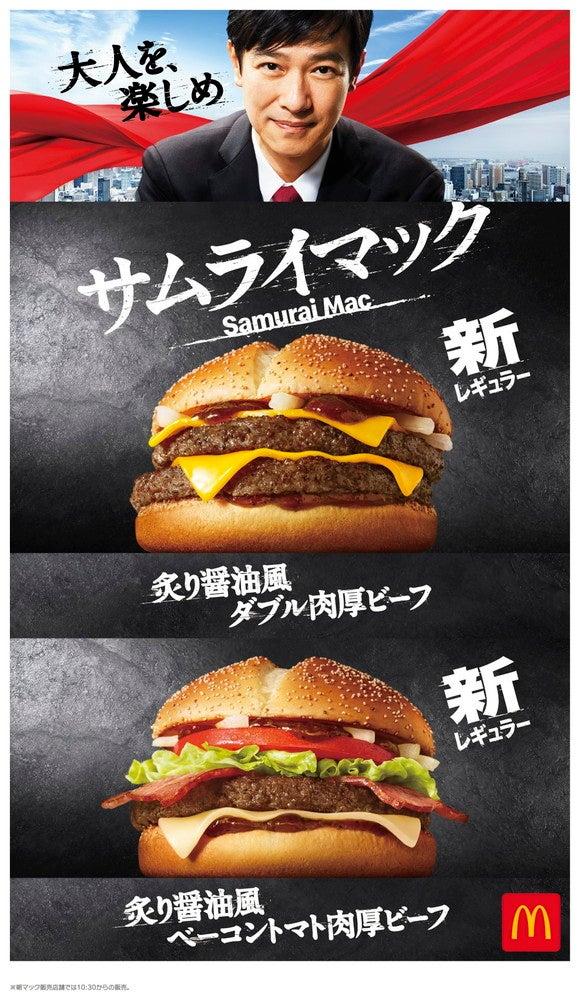 炙り醤油風 ダブル肉厚ビーフ、炙り醤油風ベーコントマト肉厚ビーフ/画像提供:日本マクドナルド