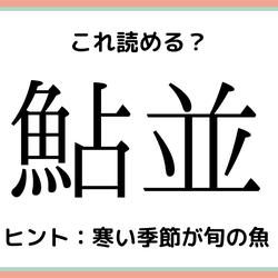 「鮎並」って何て読む?読めたらすごい!《魚の難読漢字》4選
