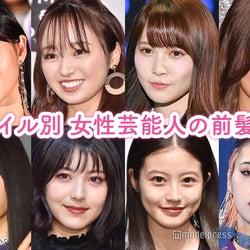 【スタイル別】女性芸能人の前髪特集<20人>