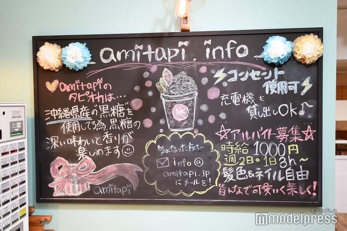 「amitapi」(C)モデルプレス