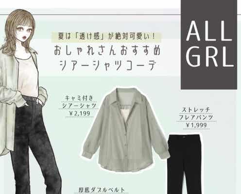 季節の変わり目の今にちょうどいい!透け感が絶対可愛い♡GRL「シアーシャツ」コーデ