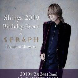 Shinya(DIR EN GREY/SERAPH)、2月にBirthday Eventを開催決定