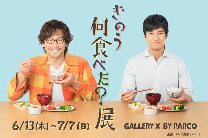 「きのう何食べた?」展(C)テレビ東京