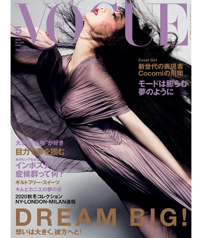 Cocomi「VOGUE JAPAN 」2020年5月号 Photo:Luigi & Iango (C) 2020 Conde Nast Japan. All rights reserved.