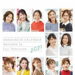 『フジテレビ女性アナウンサーカレンダー2021~Welcome to Fujitelevision~』表紙/撮影:横山翔平(t.cube)(C)フジテレビ