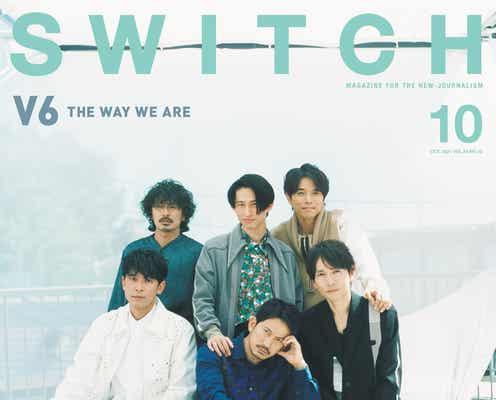 """V6、グループへの思い真摯に語る """"最初で最後の""""「SWITCH」特集"""
