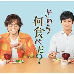 西島秀俊&内野聖陽「きのう何食べた?」・高畑充希「忘却のサチコ」、SPドラマで復活決定