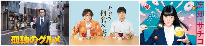 『孤独のグルメ』(C)テレビ東京、『きのう何食べた?』(C)「きのう何食べた?」製作委員会、『忘却のサチコ』(C)阿部潤・小学館/「忘却のサチコ」製作委員会