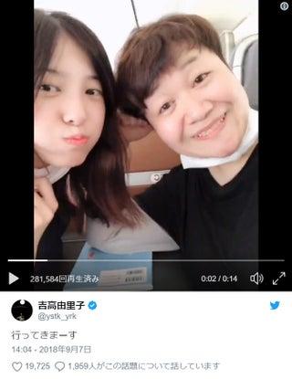 吉高由里子の画像・写真・ニュー...