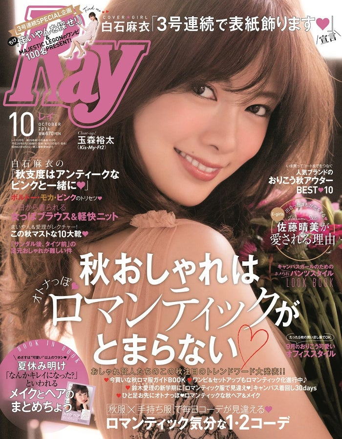 「Ray」10月号(主婦の友社、2016年8月23日発売)表紙:白石麻衣
