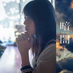 STU48 1stシングル 「暗闇」(2018年1月31日発売)TypeA(C)STU