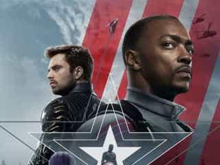 新たなキャプテン・アメリカを巡る物語始動「ファルコン&ウィンター・ソルジャー」新予告