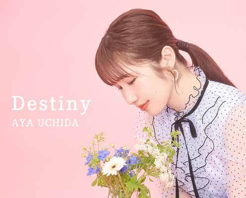 内田彩、「Sign」アンサーソング「Destiny」のリリックビデオを公開!