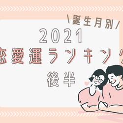 《誕生月別》2021年の恋愛運ランキング=後半=