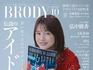 弘中綾香アナ、雑誌初表紙に抜てき アイドルへ熱い想い語る