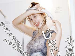 小倉優香、2nd写真集タイトルは「じゃじゃうま」 カバーショットも決定