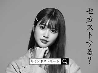 生見愛瑠らが出演「可愛いすぎ」と話題のCM再び