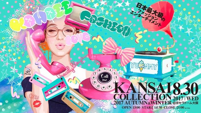「KANSAI COLLECTION 2017 AUTUMN&WINTER」キービジュアル(提供画像)