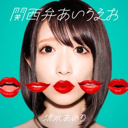 清水あいり、歌手デビュー決定 SEXYすぎて話題の「関西弁あいうえお」で惑わす