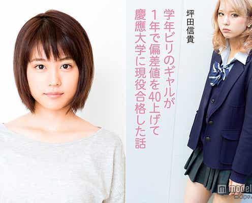 有村架純が金髪ミニスカギャルに 学年ビリから慶應現役合格の実話を映画化