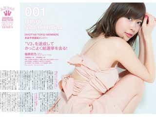 HKT48指原莉乃、総選挙出馬を決めた出来事とは V3達成を宣言